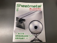 Sheetmetal5月号掲載のお知らせ